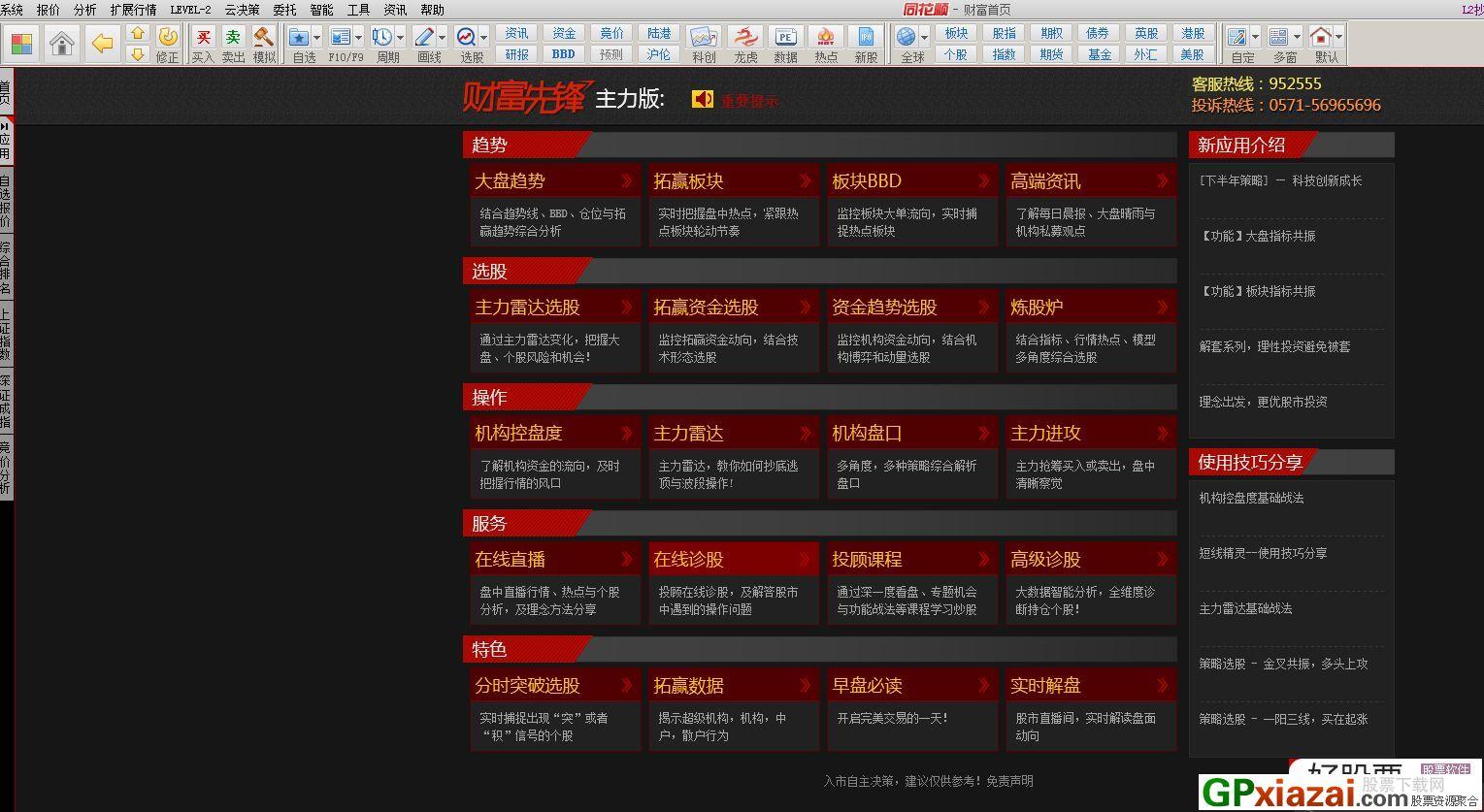 u乐娱乐国际金融大师 V8.80.22