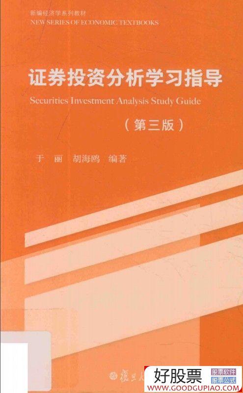 证券投资分析学习指导 第三版是与主教材配套的一本学习指导书 PDF