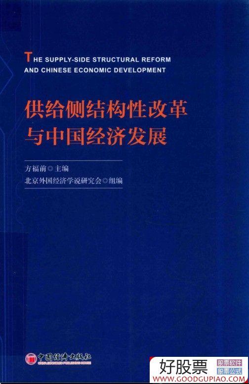 供给侧结构性改革与中国经济发展 PDF