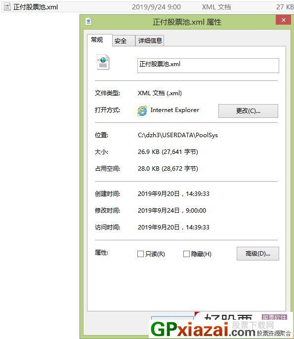 大智慧8.26.0.17902股池极速版