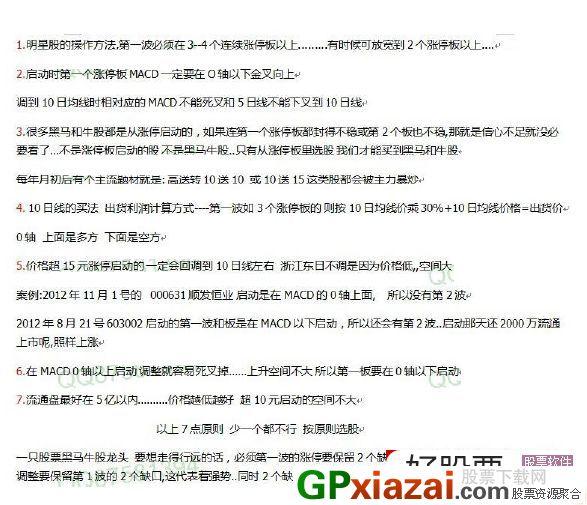 重金20 万深圳求学做操盘手弄回来的中线牛股技术 PDF