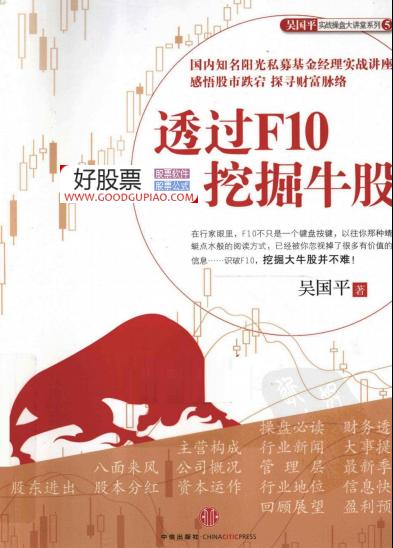 透过F10挖掘牛股(高清) PDF