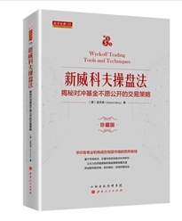 新威科夫操盘法(珍藏版)PDF